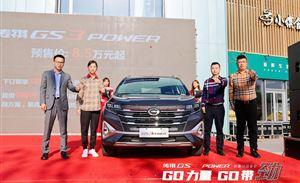 GO力量GO带劲,传祺GS3 POWER长春区域开启预售!