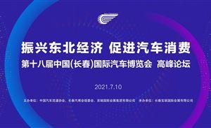 第十八届中国(长春)国际汽车博览会高峰论坛圆满举行