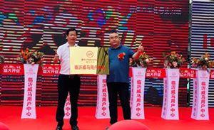 临沂威马汽车用户中心鸿儒国际店盛大开业