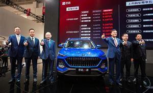 思皓乘用车品牌发布,首款燃油车X8正式上市