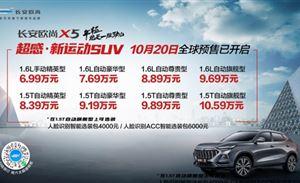 长安欧尚X5正式开启全球预售,预售价格为6.99-10.59万元