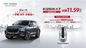 长安欧尚X7Geeker版正式预售,预售价11.59万起