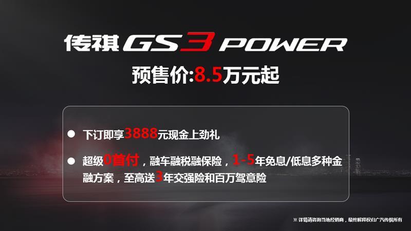 选TA!8.5万元起,传祺GS3 POWER临沂区域开启预售