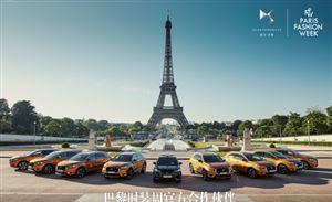 当DS7遇上法国巴黎时装周,会掀起怎样的街头风潮?