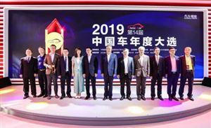 2019第14届中国车年度大选奖项揭晓