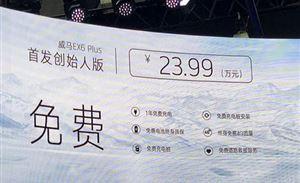 全天候长续航智能大5座SUV——威马EX6 Plus广州车展上市