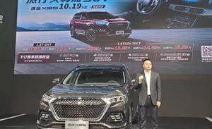 捷途X95广州车展开启预售,预售价10.19-15.59万元