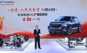 终极拆车见证超级品质,长安欧尚X7将于11月29日正式上市
