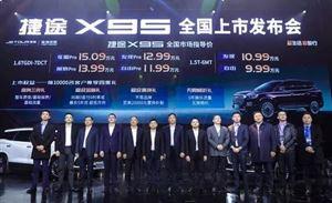 新旗舰捷途X95上市 以捷途速度重新定义旅行+