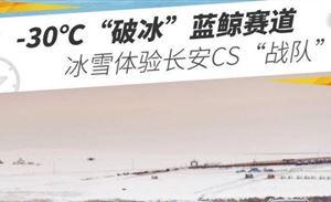 """不惧寒冬!齐聚冰雪试驾圣地""""海拉尔""""长安汽车CS战队用科技挑战严寒"""