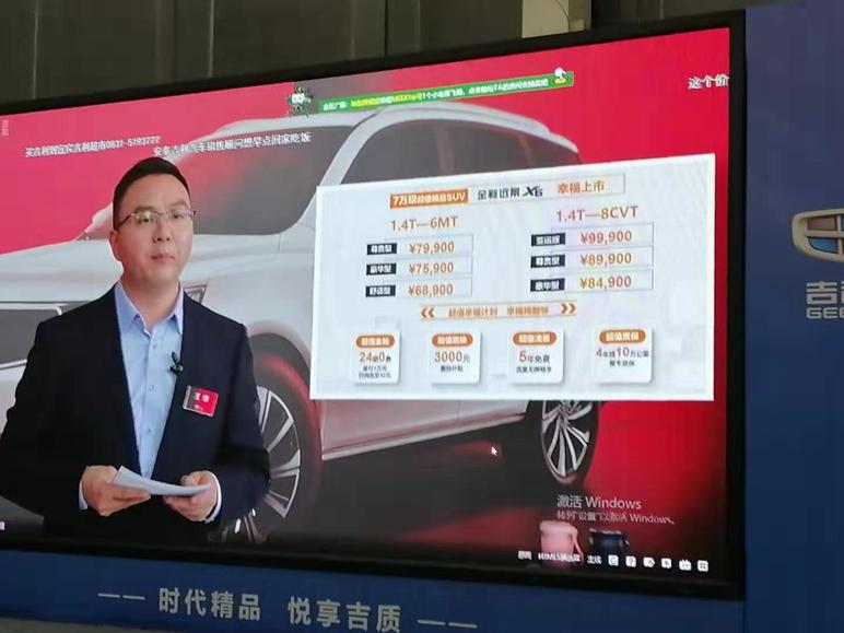 全新远景X6全国直播上市会现场活动在临沂天立4S店举行